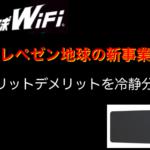 地球Wi-Fiを冷静分析