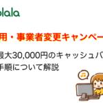 ぷらら光転用・事業者変更キャンペーン