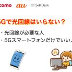 5Gで光回線はいらない?