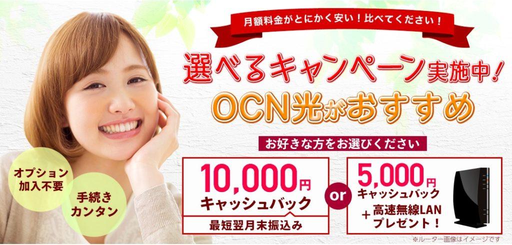 OCN光正規代理店株式会社NEXT