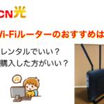OCN光Wi-Fiルーターのおすすめはレンタル?設定や返却について