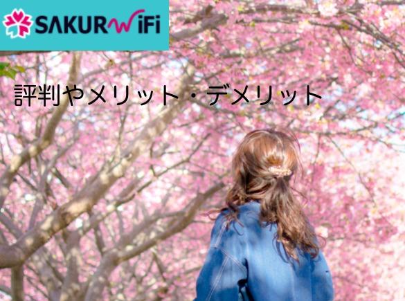 SAKURA Wi-Fiの評判を冷静分析|4つのメリットと5つのデメリット