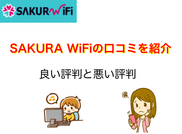 SAKURA WiFiの口コミや評判