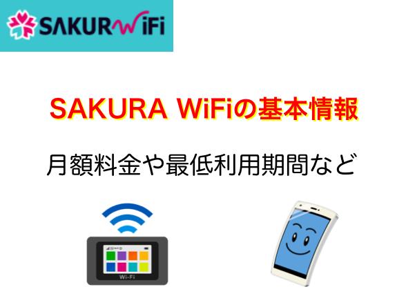 SAKURA WiFiの月額料金や基本情報など