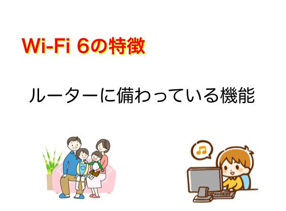 Wi-Fi6の特徴やルーターに備わっている機能について
