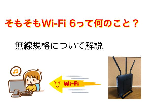 Wi-Fi6の詳細について解説