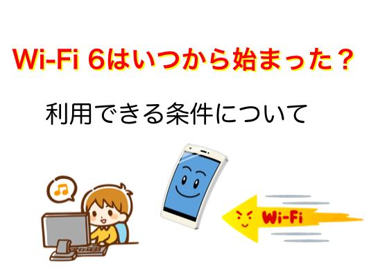 Wi-Fi6はいつから?利用できる条件とは
