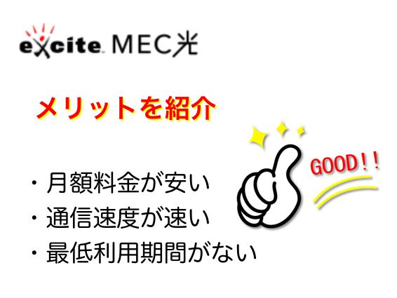 exciteMEC光のメリット