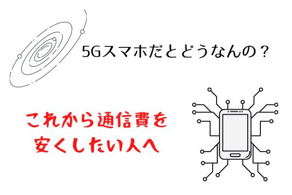 5Gスマホ✖光回線で通信費を安くするセット