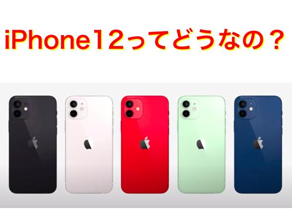 iPhone12ってどうなの?