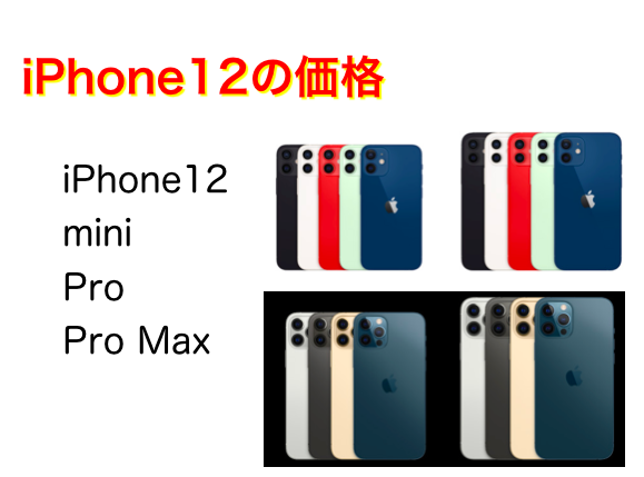 iPhone12/mini/Pro/Pro Maxの価格と発売日