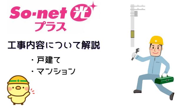ソネット光工事内容について解説