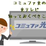 コミュファ光テレビの特徴と注意点