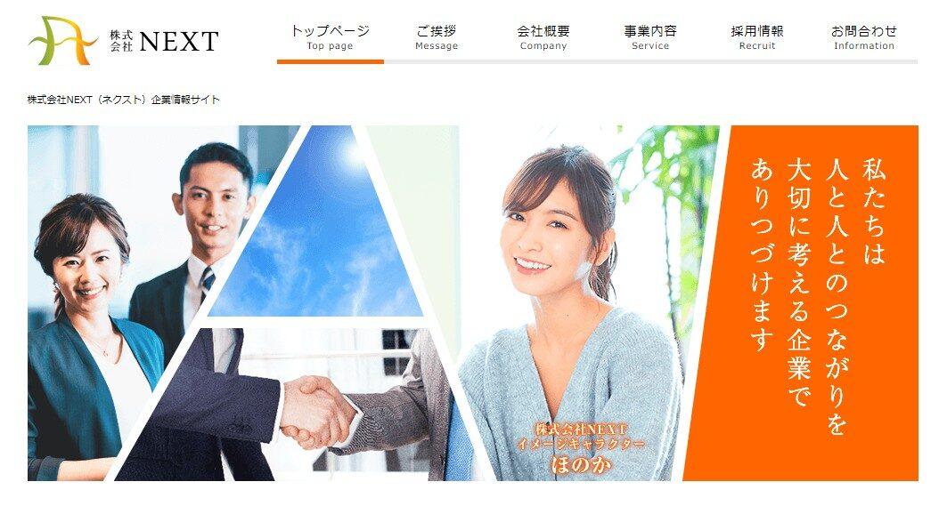 ソフトバンク光代理店-株式会社NEXT