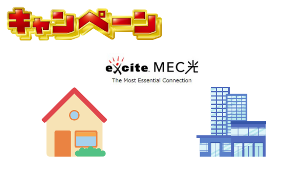 exciteMec光の戸建・マンションキャンペーン