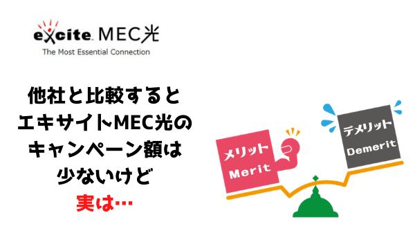 exciteMec光のキャンペーン他社比較