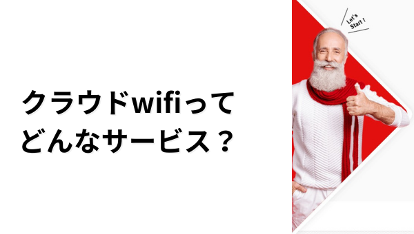 クラウドWiFiとは?仕組み