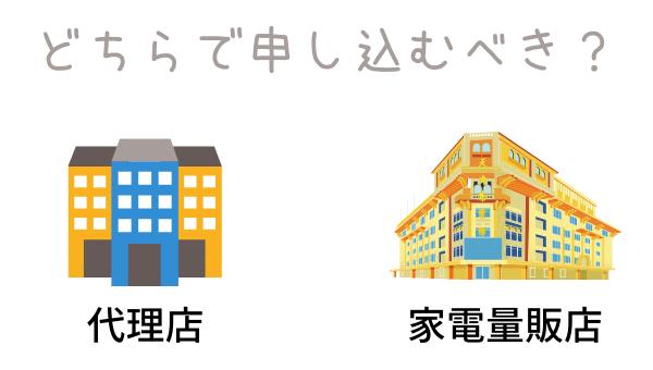 コミュファ光(代理店VS家電量販店)